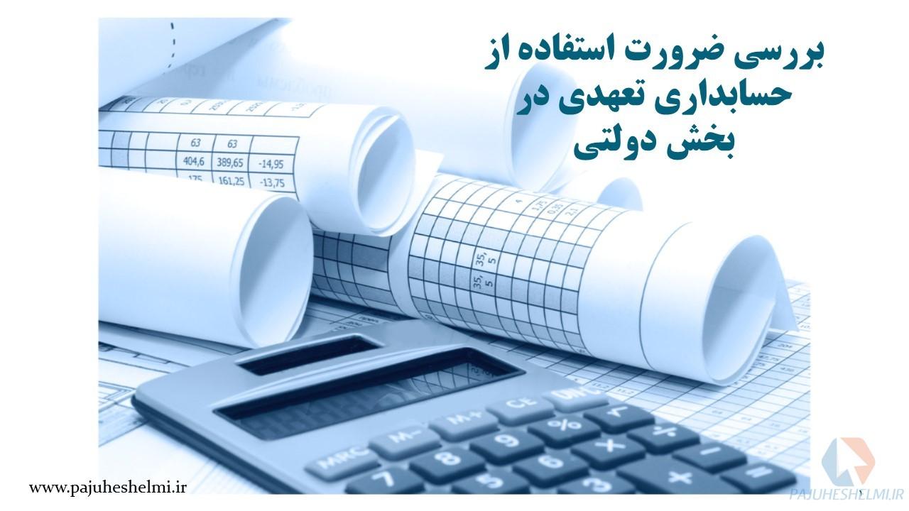 پاورپوینت حسابداری تعهدی در حسابداری دولتی