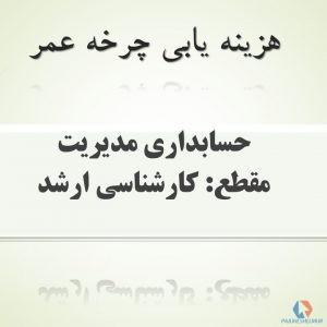 چرخه عمر